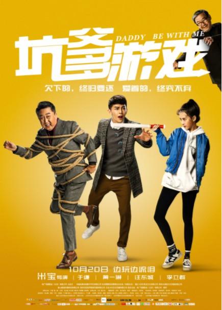 2017喜剧《坑爹游戏》于谦/汪东城/倪虹洁主演喜剧电影
