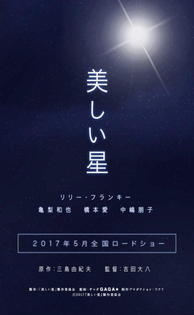 2018最新电影《美丽星球》三岛由纪夫唯一的科幻小说