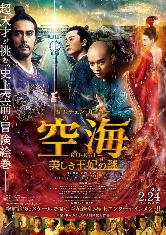 2018最新电影《妖猫传》一段奇幻的凄美史诗