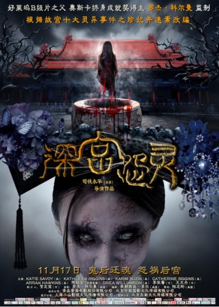 2017最新电影《深宫怨灵》11月27日上映中英美三国合拍恐怖大作