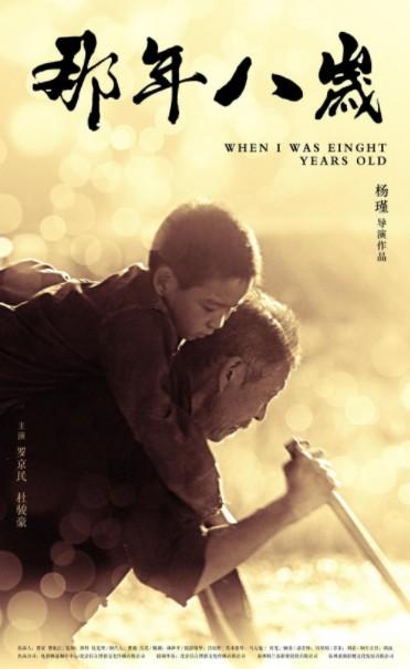 2017最新电影《那年八岁》豆瓣7.8中国版菊次郎的春天