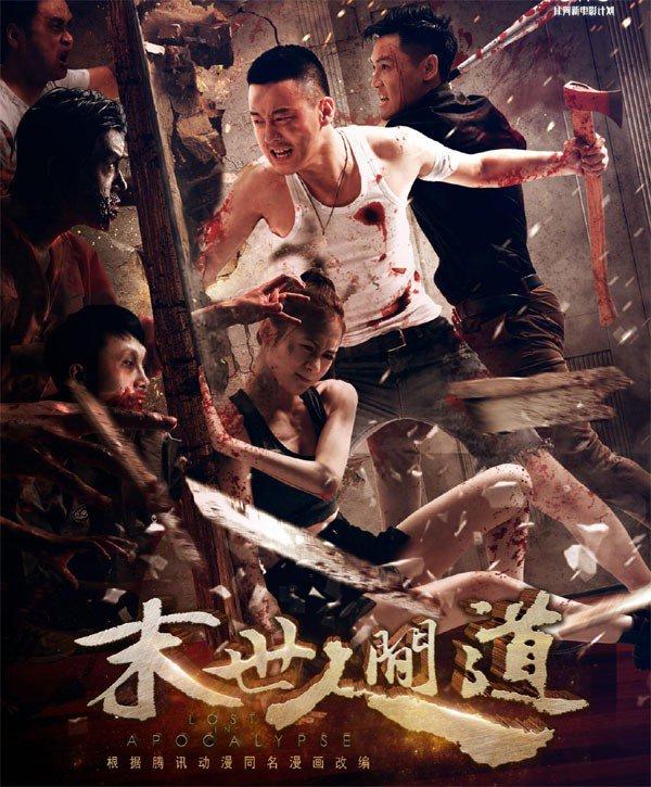 2018动作惊悚《末世人间道》720p.HD国语中字