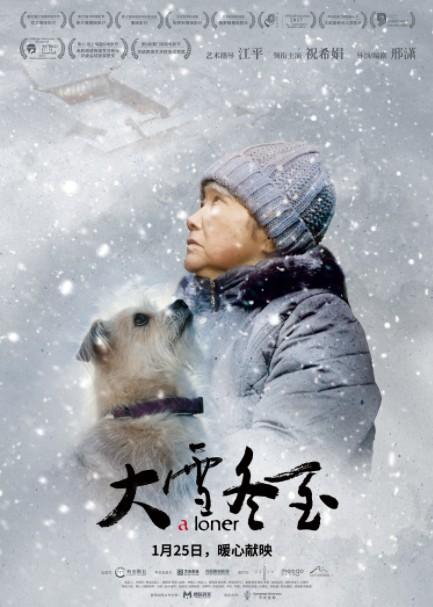 2018最新电影《大雪冬至》1月25日公映入围上海国际电影节