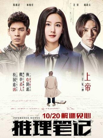 2017剧情《推理笔记电影版》4K.HD国语中字