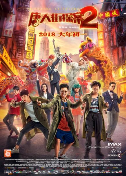 2018最新电影《唐人街探案2》王宝强贺岁大片