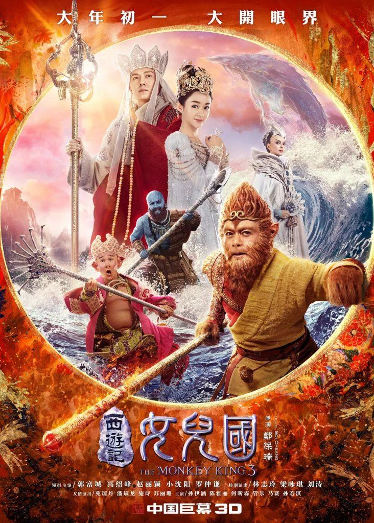 2018动作喜剧《西游记女儿国》1080p.HD国语中字