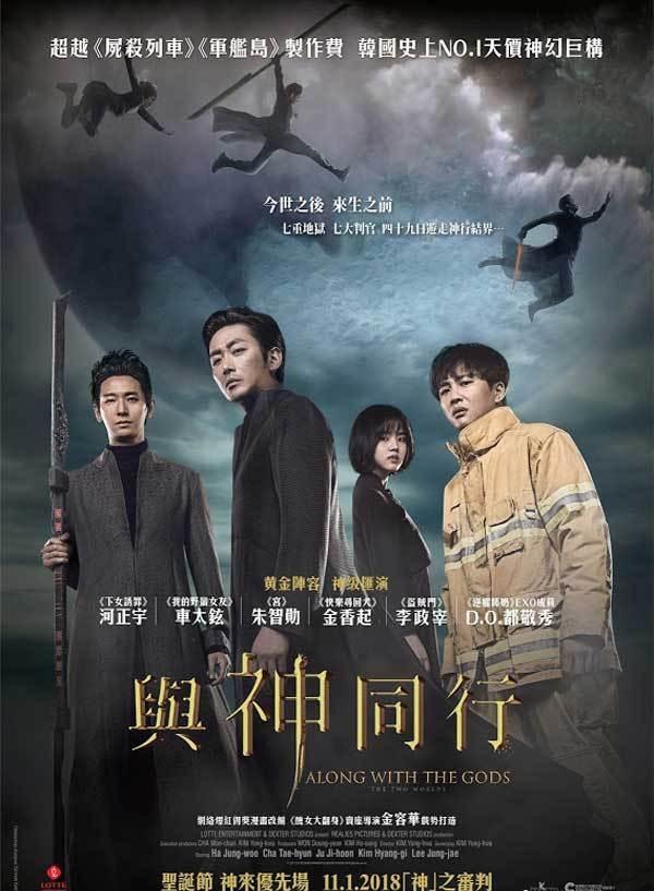 2017最新电影《与神同行》韩史上NO.1天价神幻巨献