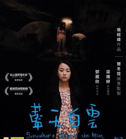 2017剧情《蓝天白云》720p.BD中字