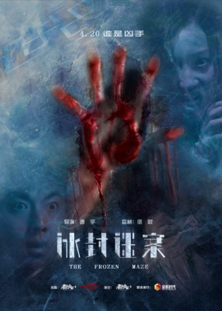 2018最新电影《冰封迷案》院线热映-国产密室逃脱