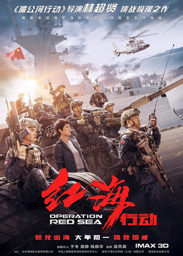 2018高分动作《红海行动》4K.HD国语中字