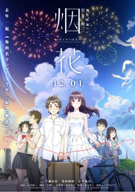 2017动画电影《烟花》万众期待经典日本爱情电影改编动漫