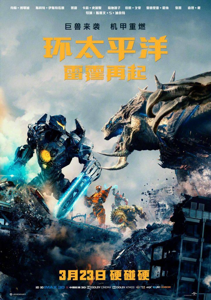 2018最新电影《环太平洋:雷霆再起》英语中字万众期待高清版精翻