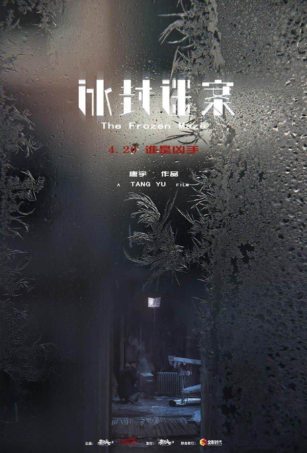 2018惊悚剧情《冰封迷案》720p.HD国语中字