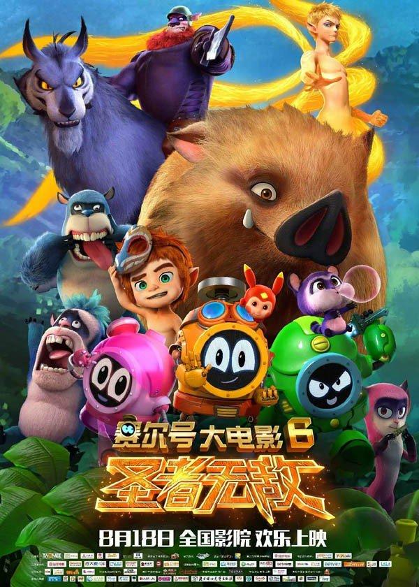 2017动画《赛尔号大电影6:圣者无敌》720p.HD国语中字