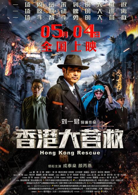 2018动作剧情《香港大营救》1080p.HD国语中字