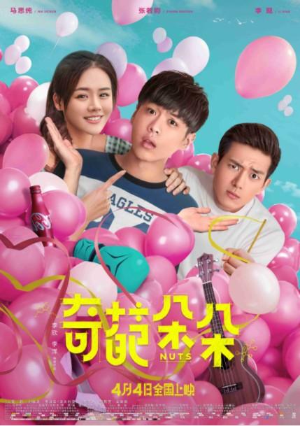2018最新电影《奇葩朵朵》马思纯/张若昀/姜超主演喜剧爱情