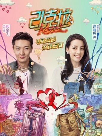 2018爱情喜剧《21克拉》1080p.HD国语中字