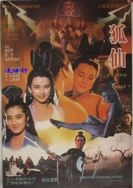 经典电影《聊斋之鬼狐》[DVD-MP4/0.7G][国语][经典SJ]