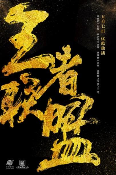 2018喜剧《王者联盟/最强王者》乔杉大咖云集