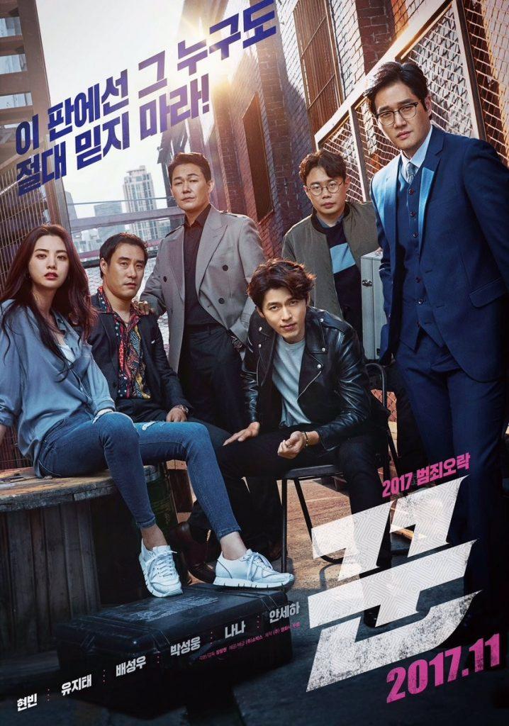 2018最新电影《骗子/骗徒》高分韩影