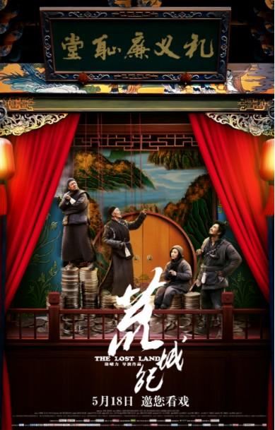 2018最新电影《荒城纪》院线热映-豆瓣7.3高分喜剧讽刺电影