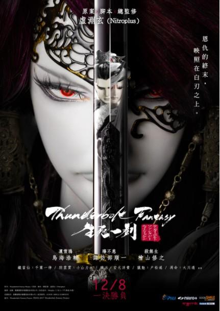 2018最新电影《霹雳幻想 生死一剑》日本台湾合拍奇幻武侠电影