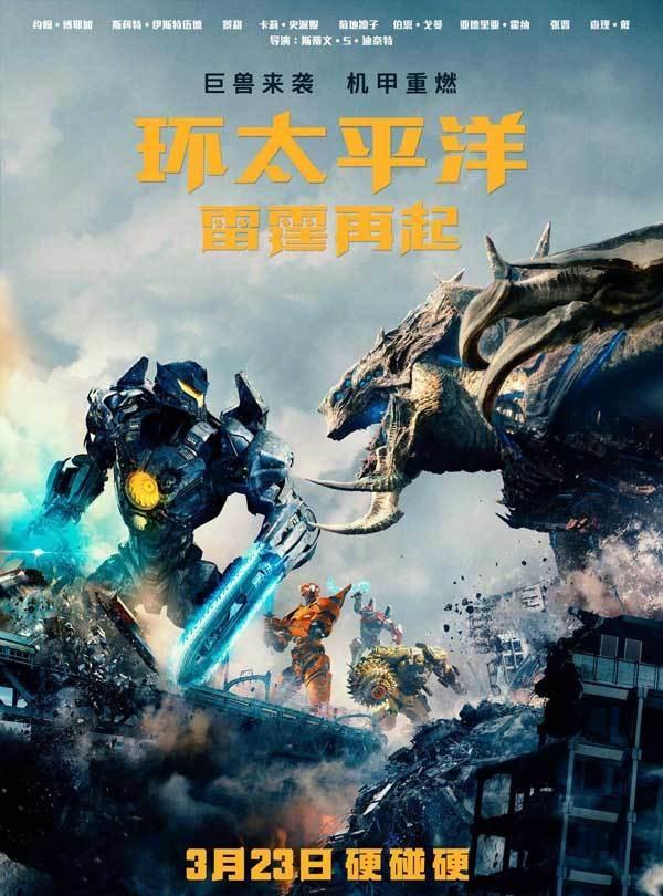2018动作科幻《环太平洋2.美版》1080p.HD中英双字