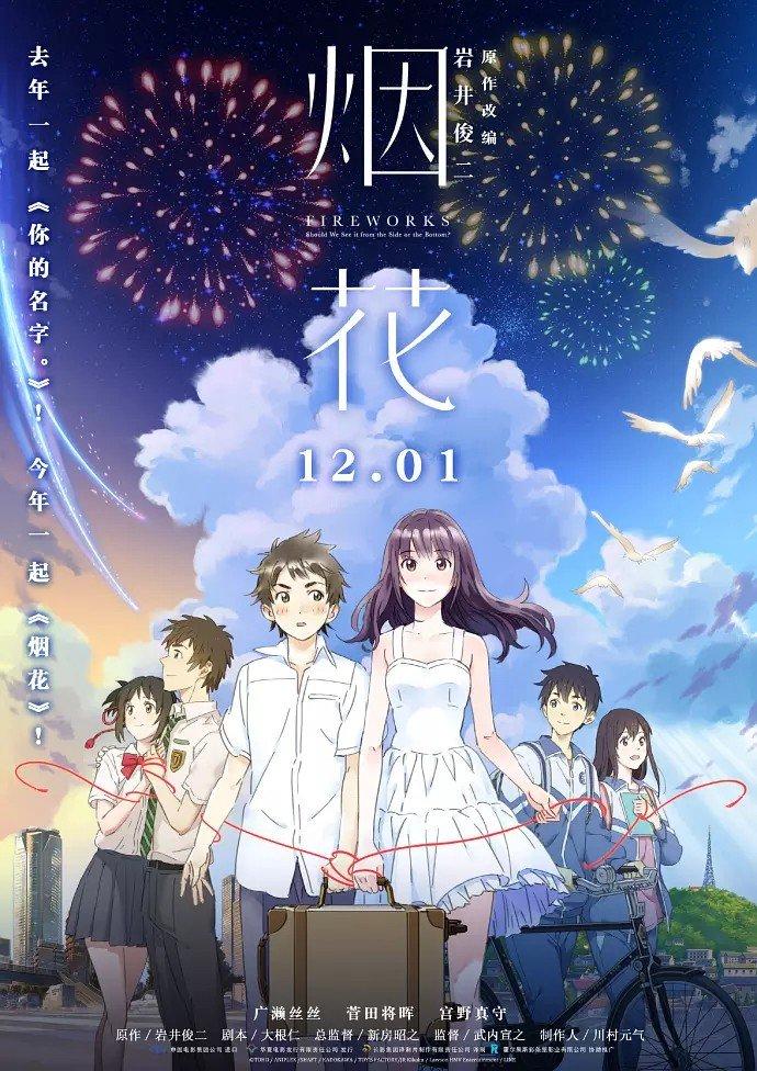 2017动画《烟花》1080p.国日双语.HD中字