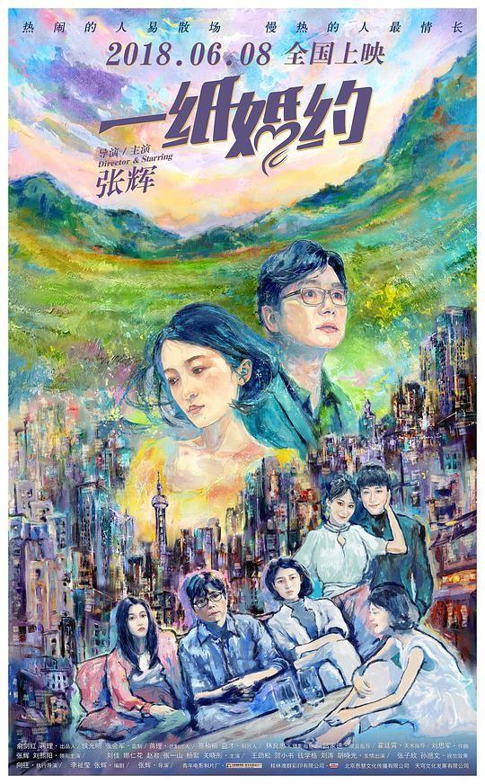 2018剧情《一纸婚约》张一山杨紫6.8上映