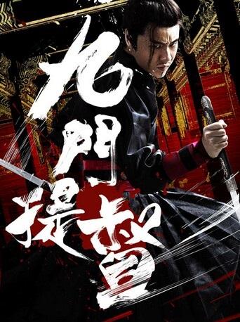 2018动作剧情《九门提督》1080p.HD国语中字