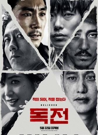 2018动作剧情《毒战韩国版》720p.BD中字