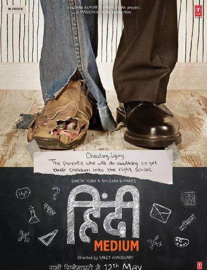 印度2017高分喜剧《起跑线》1080p.国英双语.HD中字