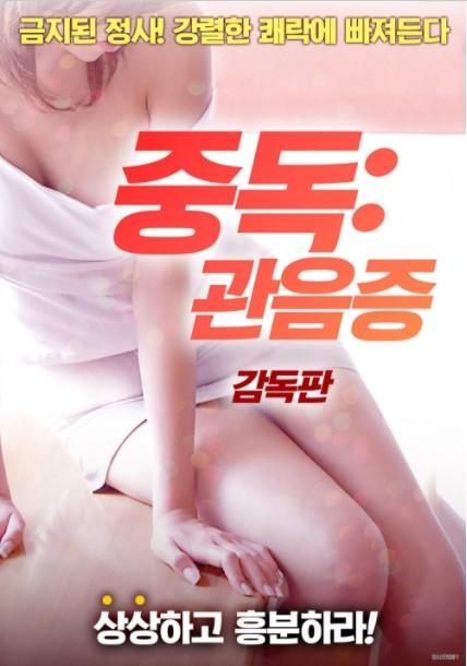 2018韩国《性瘾:偷窥狂》大尺度-偷窥癖的诱人视野