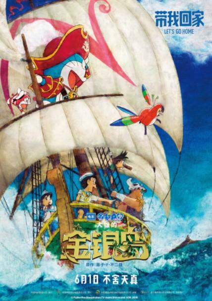 2018动画《哆啦A梦:大雄的金银岛》院线热映-哆啦A梦2018剧场版