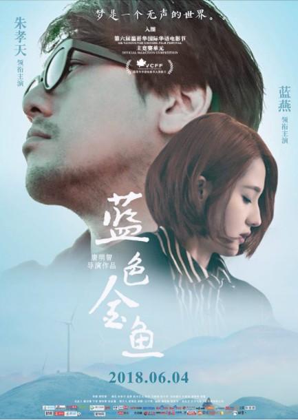 2018剧情《蓝色金鱼》6月4日公映朱孝天主演爱情冒险