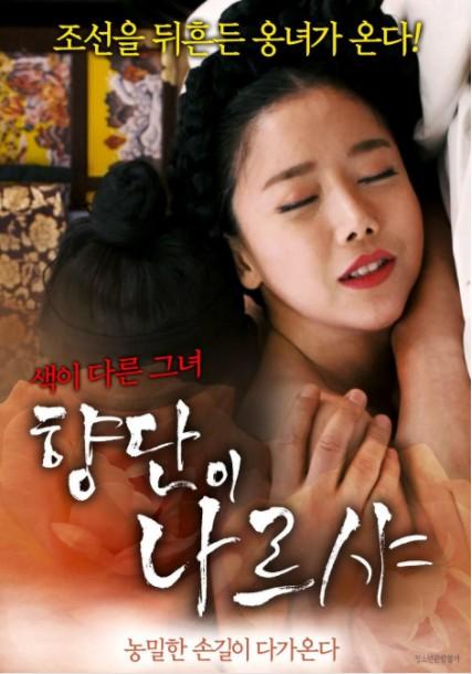 2018韩国《香丹-导演剪辑版》韩国古装大尺度肉戏