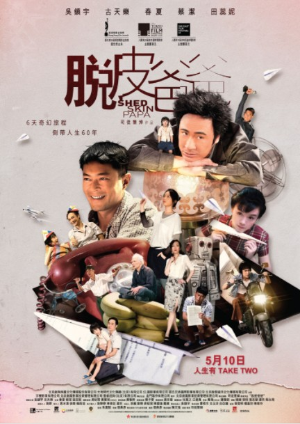 2018最新电影《脱皮爸爸》吴镇宇/古天乐主演喜剧奇幻电影
