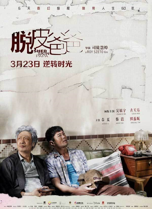 2016年 脱皮爸爸 [吴镇宇 古天乐等主演]