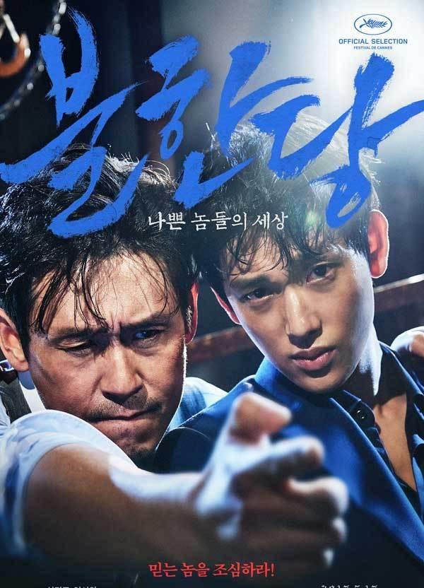 2017年 不汗党 [第38届韩国电影青龙奖多项提名]