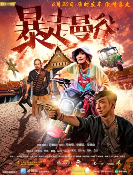 2018动作《暴走曼谷》天下一出品香港动作犯罪电影