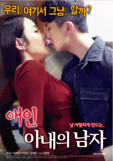 2018韩国《情人:妻子的外遇》大尺度-婚外情侦探反被绿