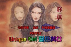 经典《舒淇大地女神》[DVD-MP4/0.7G][国语][经典3J]