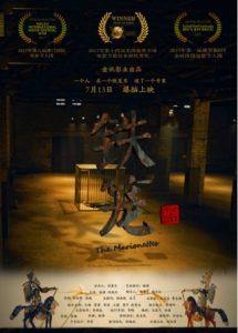 2018恐怖《铁笼》7月13日公映国产密室悬疑电影