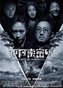 2018科幻《伊阿索密码》赵立新主演国产科幻惊悚电影