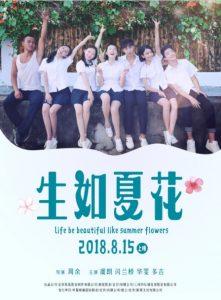 2018爱情《生如夏花》院线热映青春爱情初恋电影
