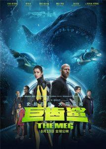 2018科幻《巨齿鲨/极悍巨鲨》[中文字幕][1080P]