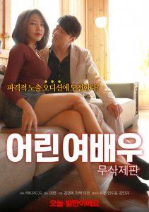2018韩国《年轻的女演员》大尺度-爱上变态绑匪