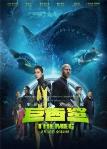 2018动作《巨齿鲨》目前最好画质-热映斯坦森动作大片
