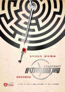2018恐怖《时间暗局》5月25日公映悬疑犯罪电影
