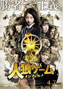 2018惊悚《人狼游戏:地狱》日本惊悚电影真实版狼人杀